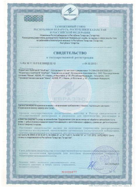 сертификат ЕврАзЭС жидкий воск