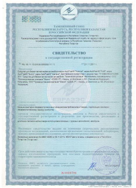 сертификат ЕврАзЭС