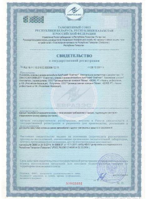 сертификат ЕврАзЭС очиститель дисков