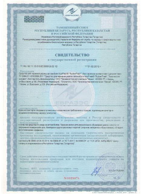 сертификат ЕврАзЭС чернение