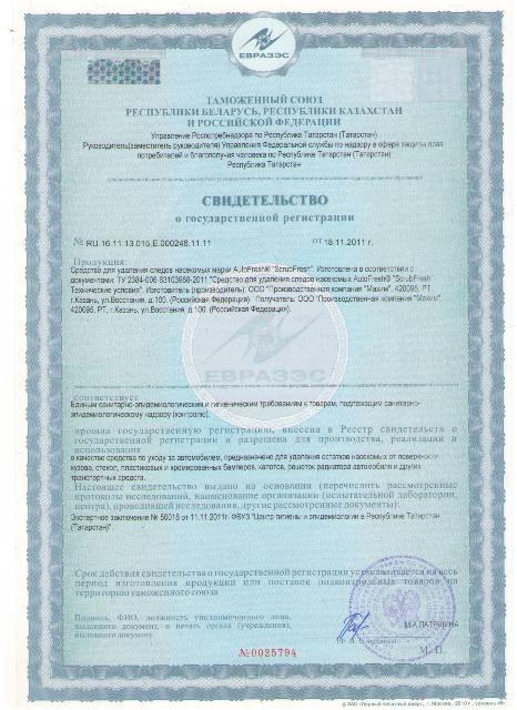 сертификат ЕврАзЭС удаление насекомых
