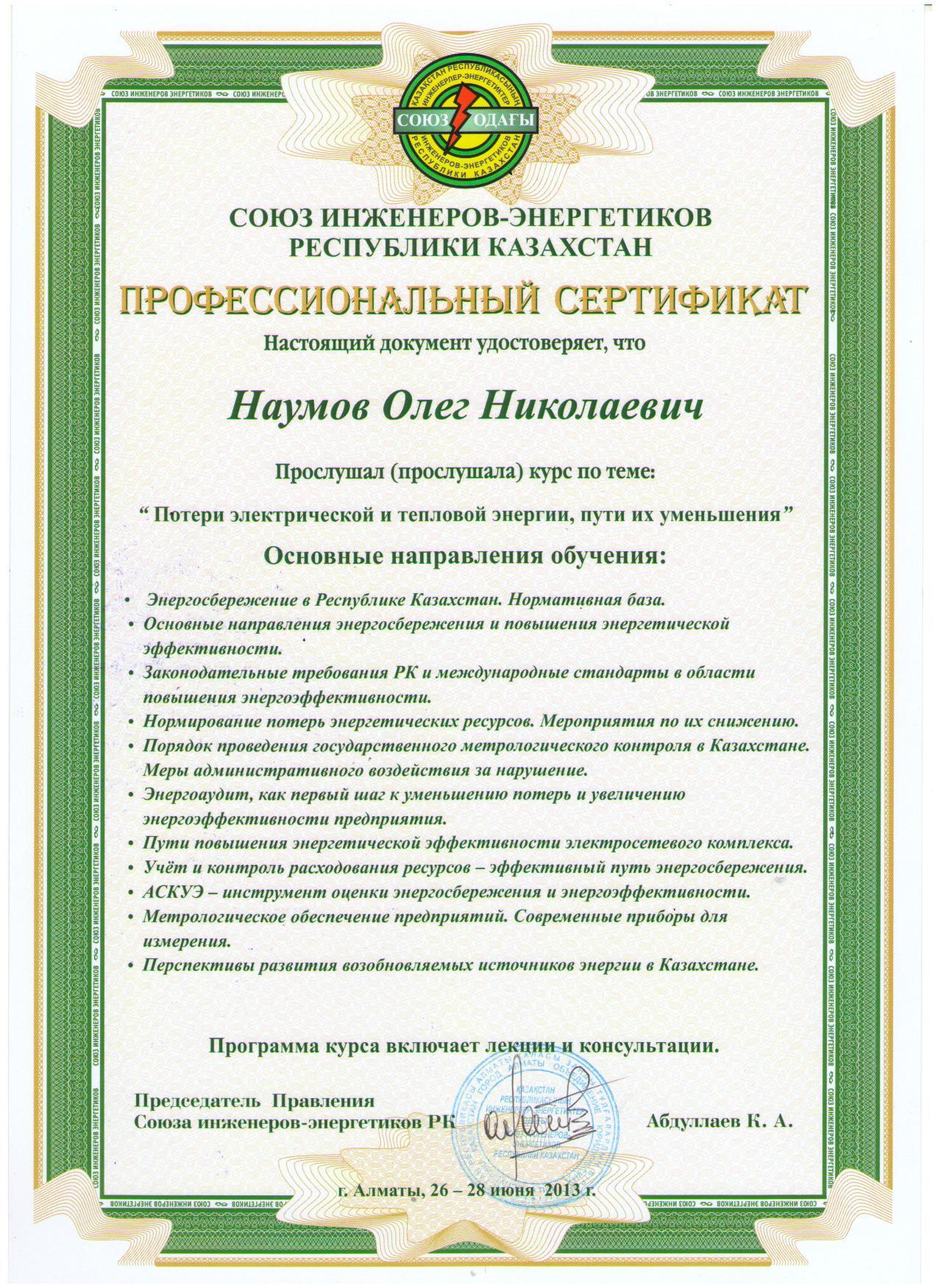 компания Махим - сертификат