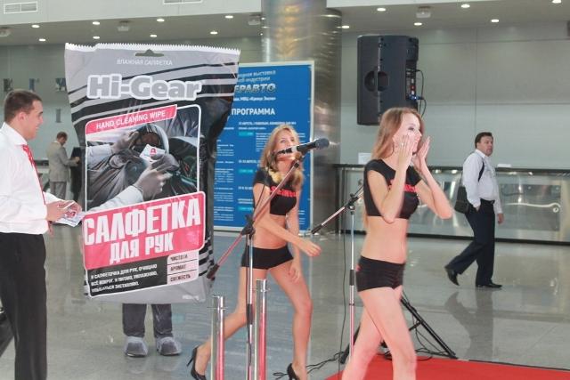 выставка автохимия автокосметика