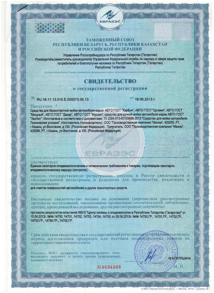 Сертификат ЕврАзЭс на автохимию MAHIM